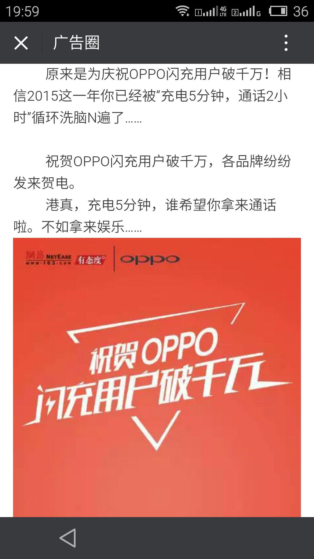 OPPO—智能安卓手機