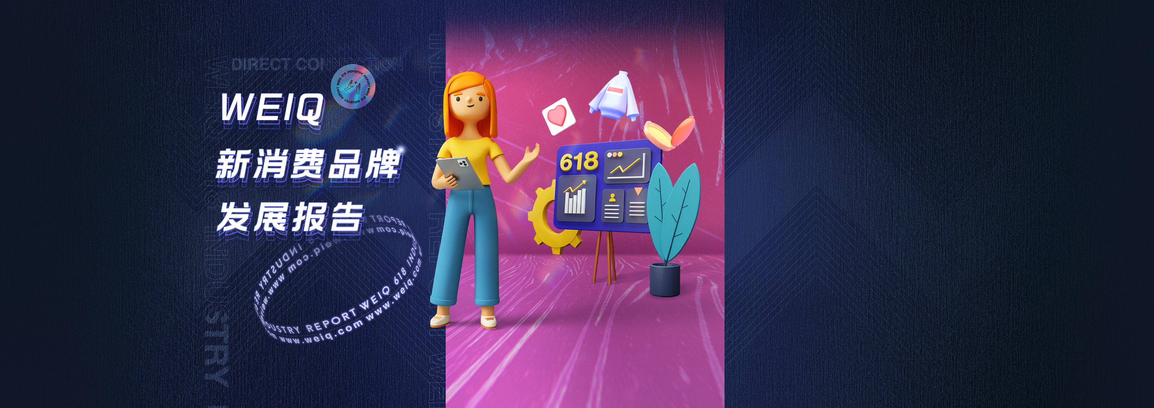 WEIQ新消费品牌发展报告