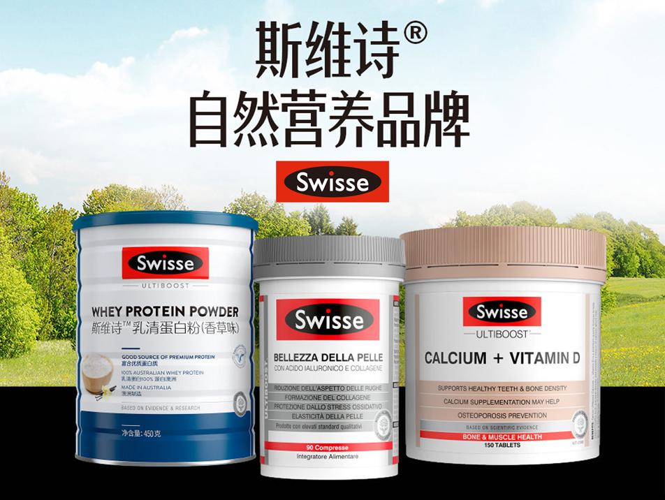 斯维诗Swisse微博品牌推广