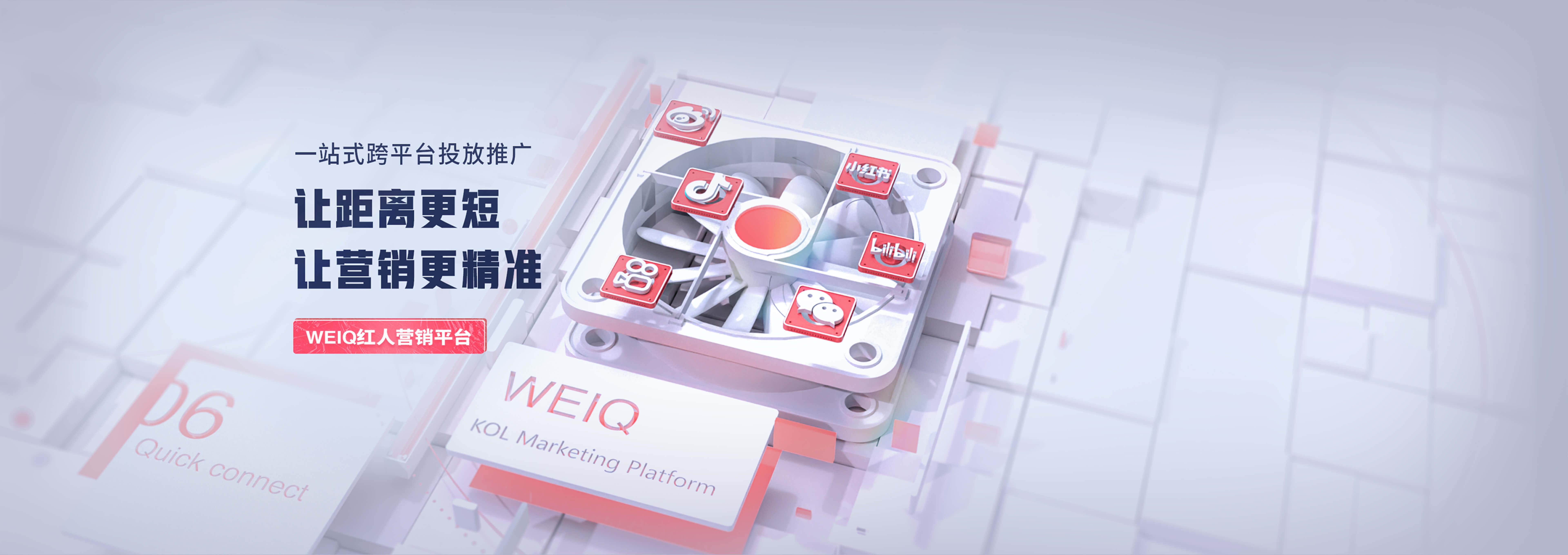 weiq平台总览